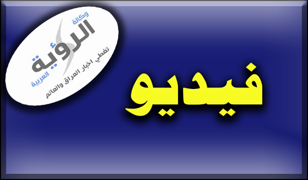 بالفيديو… افتتاح كلية اهلية جديدة بالرمادي!!!!